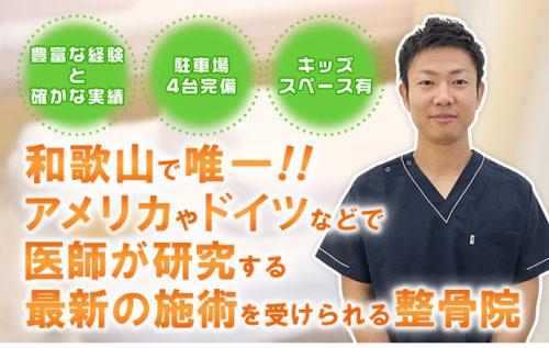 和歌山で唯一!!アメリカやドイツなどで医師が研究する最新の施術が受けられる整骨院