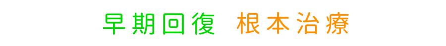 soukikaifuku
